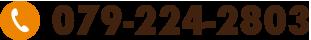 079-224-2803